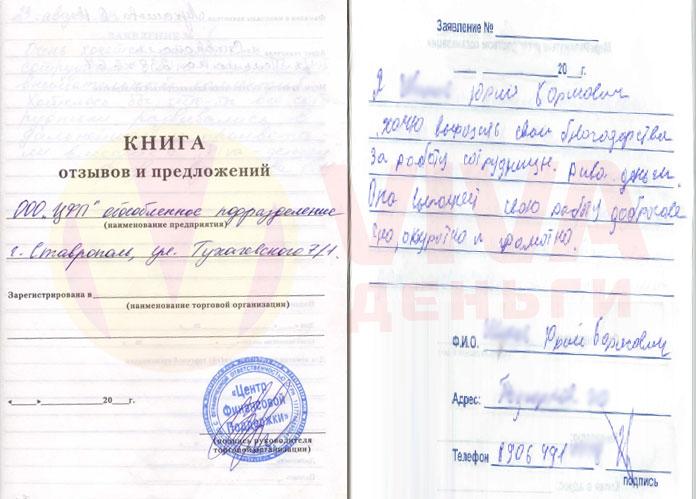 Отзыв ОО Ставрополь VIVA Деньги от Юрия Ш.