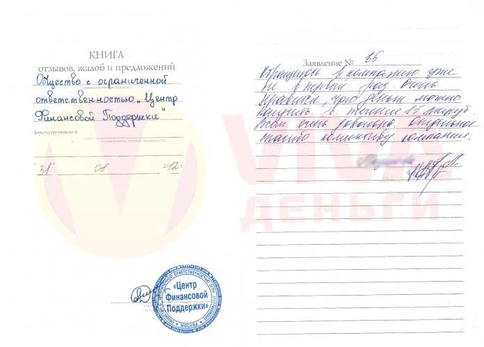 Отзыв ОО Алексин VIVA Деньги от Анастасии Н.