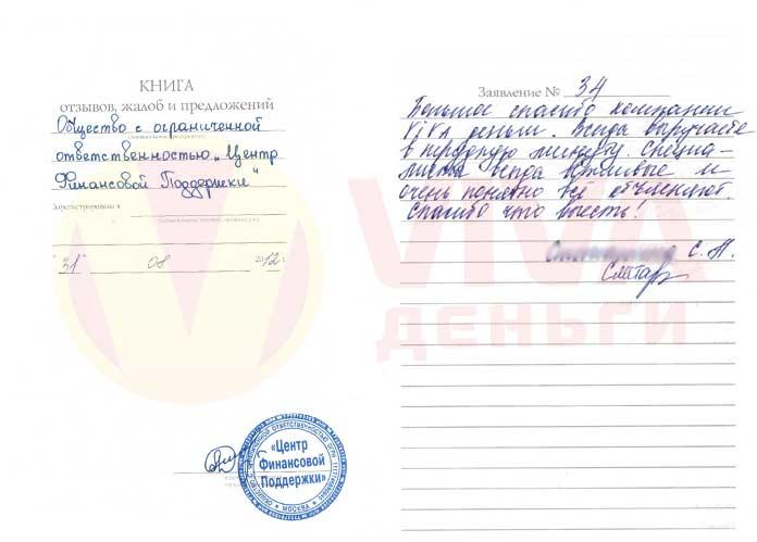 Отзыв ОО Алексин VIVA Деньги от Светланы С.