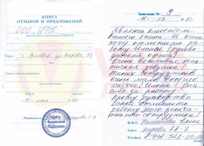 Отзыв ОО Армавир VIVA Деньги от Елена Р.