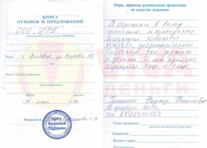 Отзыв ОО Армавир VIVA Деньги от Надежда Г.