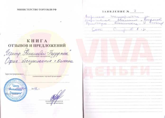 Отзыв ОО Балахна VIVA Деньги от Александр С.