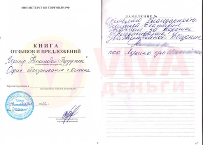 Отзыв ОО Балахна VIVA Деньги от Ирины Р.