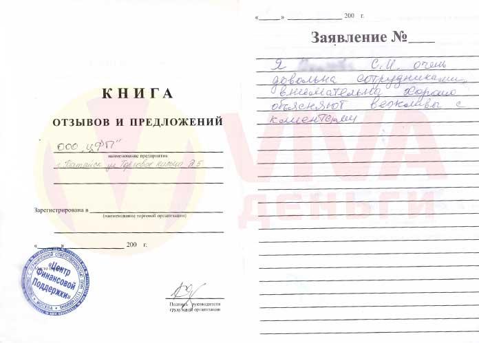 Отзыв ОО Батайск VIVA Деньги от Светланы В.