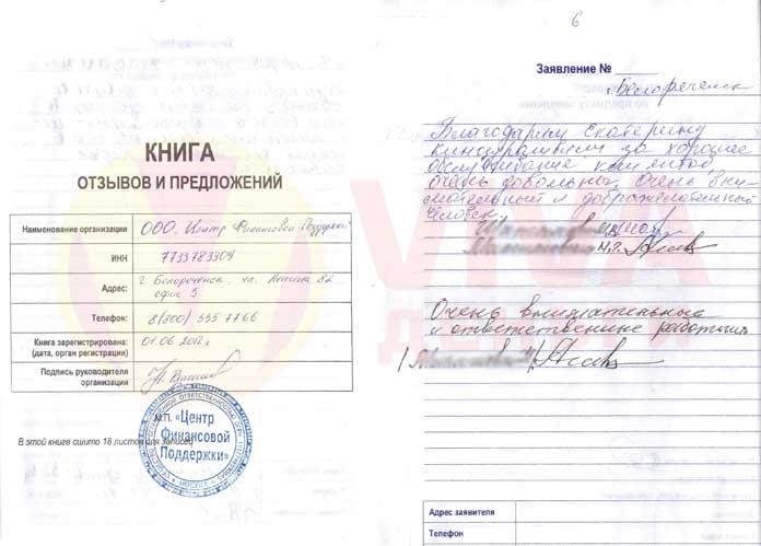 Отзыв ОО Белореченск VIVA Деньги от Надежды М.