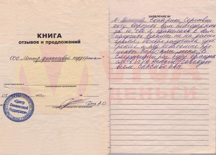Отзыв ОО Березовский VIVA Деньги от Екатерины П.