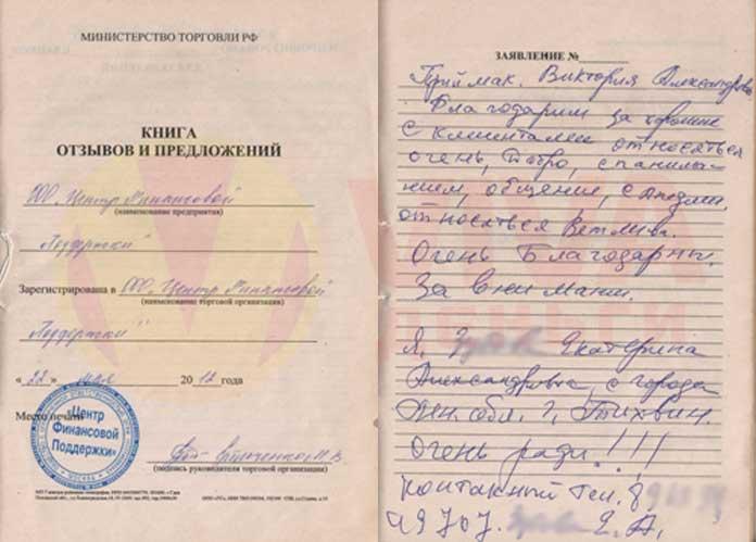 Отзыв ОО Боровичи VIVA Деньги от Екатерина З.