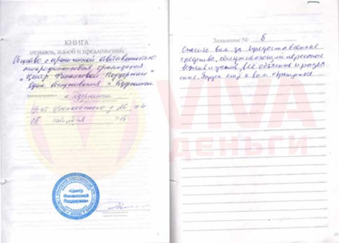 Отзыв ОО Дзержинск VIVA Деньги от Ольги Т.