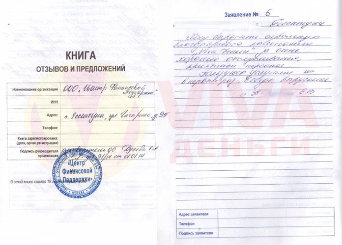 Отзыв ОО Ессентуки VIVA Деньги от Евгения Д.