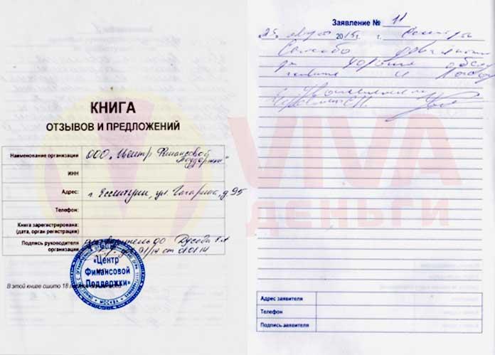 Отзыв ОО Ессентуки VIVA Деньги от Сергея Ч.