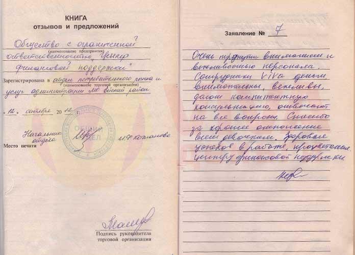 Отзыв ОО Ейск VIVA Деньги от Светланы Ч.