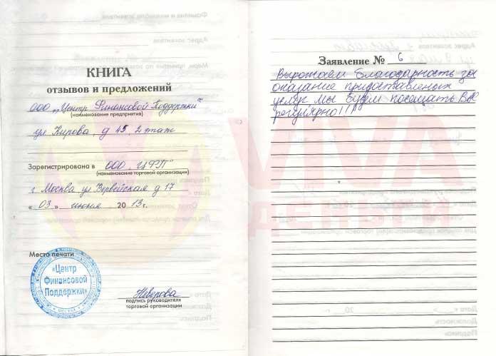 Отзыв ОО Геленджик VIVA Деньги от Дмитрий Ч.