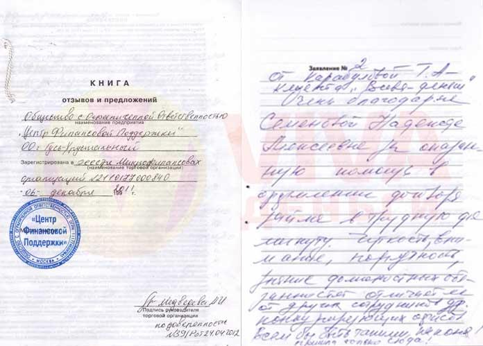 Отзыв ОО Гусь-Хрустальный VIVA Деньги от Татьяны К.