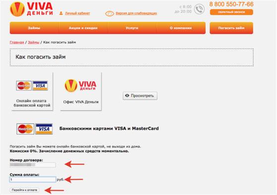 viva деньги займ онлайн как узнать за что штраф гибдд по номеру постановления