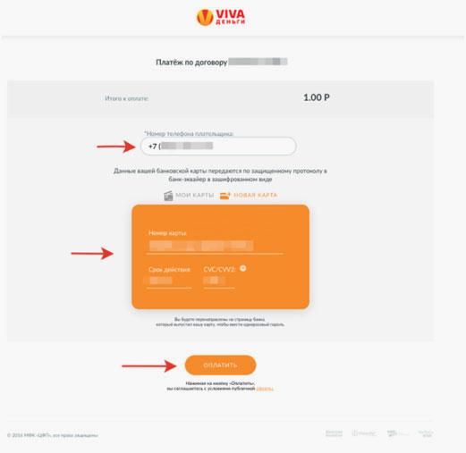 займ по телефону онлайн на карту оформить кредит онлайн на карту сбербанка без электронной почты