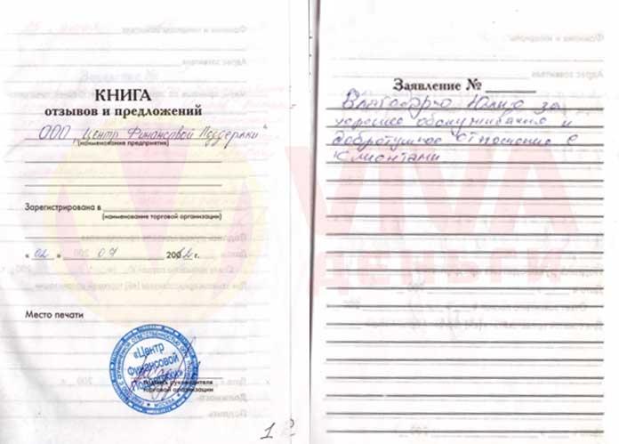 Отзыв ОО Каменск-Уральский VIVA Деньги от Ирины Б.
