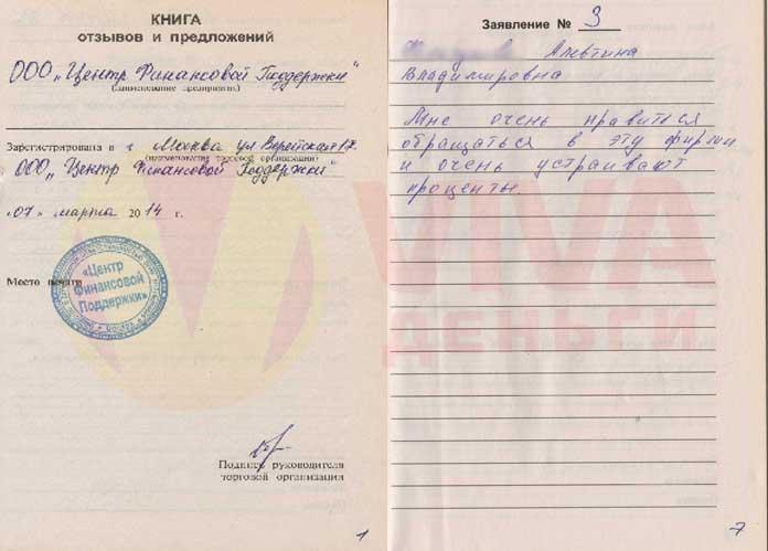 Отзыв ОО Краснотурьинск VIVA Деньги от Алевтина Ф.