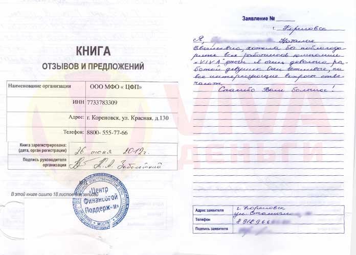 Отзыв ОО Кореновск VIVA Деньги от Натальи Г.