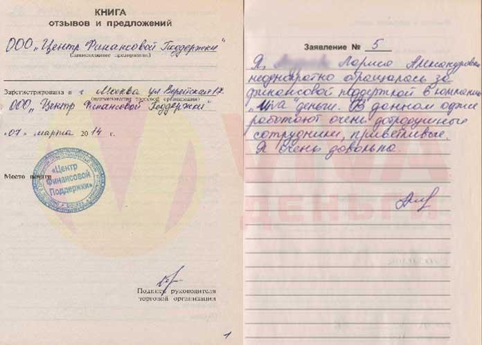 Отзыв ОО Красный Сулин VIVA Деньги от Александр Г.Краснотурьинск