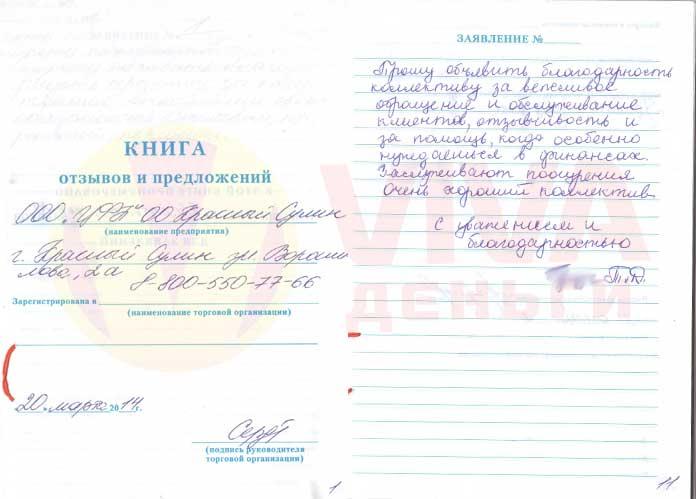 Отзыв ОО Красный Сулин VIVA Деньги от Татьяны Б.