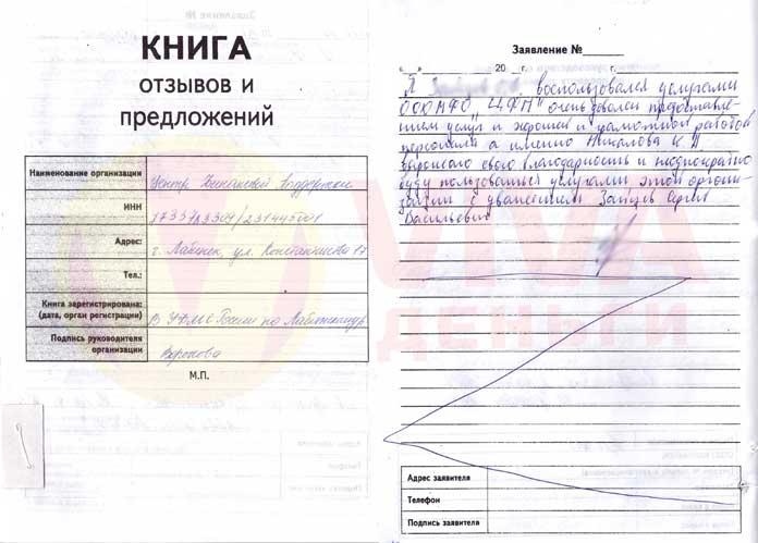 Отзыв ОО Лабинск VIVA Деньги от Сергея З.