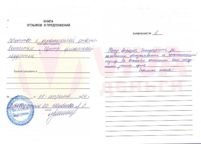 Отзыв ОО Майкоп VIVA Деньги от Елены С.