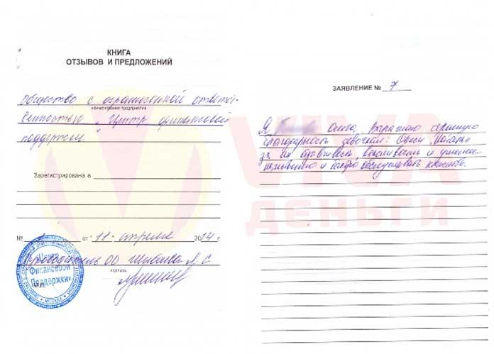Отзыв ОО Майкоп VIVA Деньги от Ольги Б.
