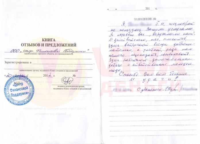 Отзыв ОО Невинномысск VIVA Деньги от Галины Н.