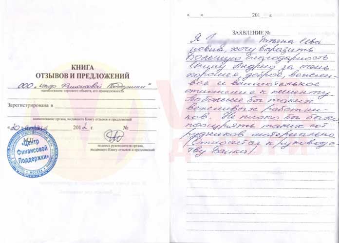 Отзыв ОО Невиномысск VIVA Деньги от Татьяны Г.