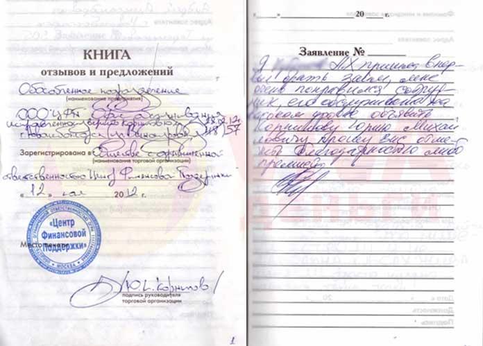 Отзыв ОО Новочебоксарск VIVA Деньги от Лариса К.
