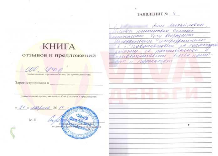 Отзыв ОО Новопавловск VIVA Деньги от Анна К.