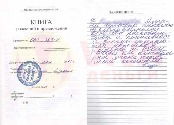Отзыв ОО Новопавловск VIVA Деньги от Марины К.