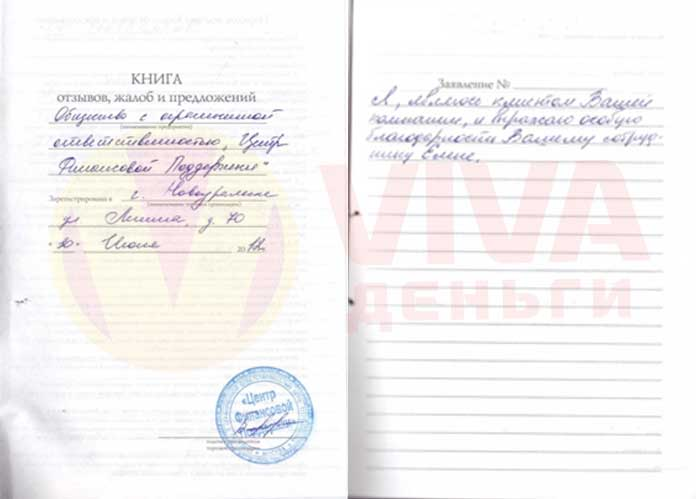 Отзыв ОО Новоуральск VIVA Деньги от Надежда Г.