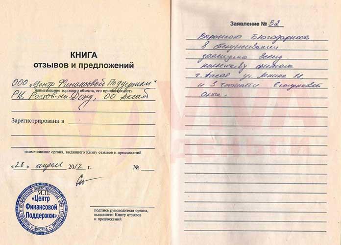 Отзыв ОО Аксай VIVA Деньги от Сергея М.