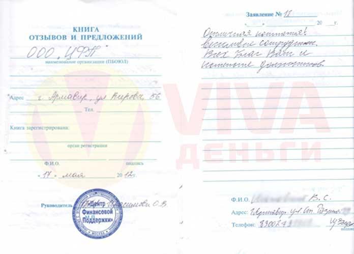 Отзыв ОО Армавир VIVA Деньги от Веры Ш.