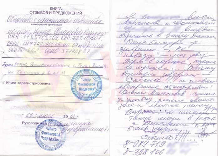 Отзыв ОО Белая Калитва VIVA Деньги от Алибины В.