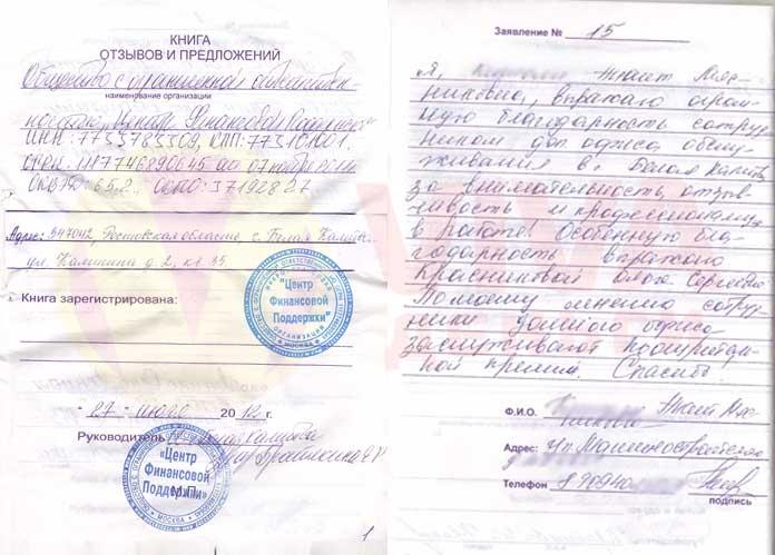 Отзыв ОО Белая Калитва VIVA Деньги от Анаита К.