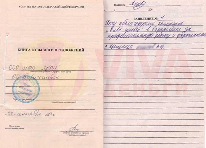 Отзыв ОО Борисоглебск VIVA Деньги от Виктора А.