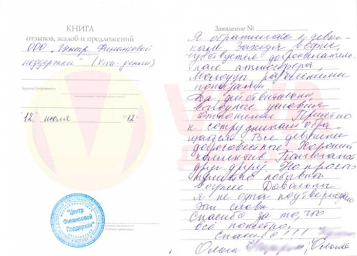 Отзыв ОО Бузулук VIVA Деньги от Ольги К.