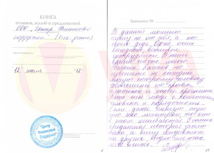 Отзыв ОО Бузулук VIVA Деньги от Юрия П.