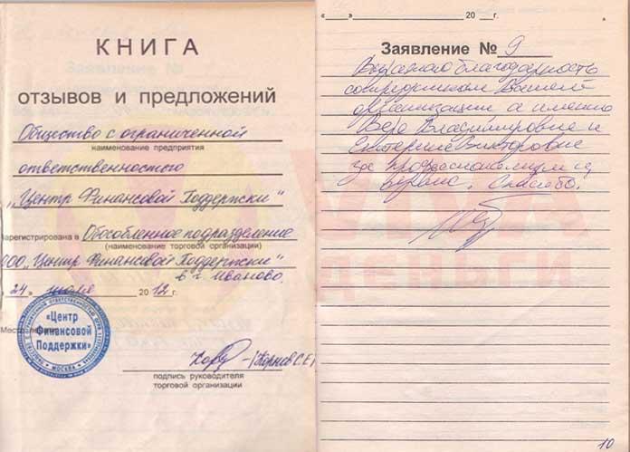 Отзыв ОО Иваново VIVA Деньги от Аллы П.