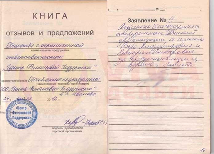 Отзыв ОО Иваново VIVA Деньги от Анна И.