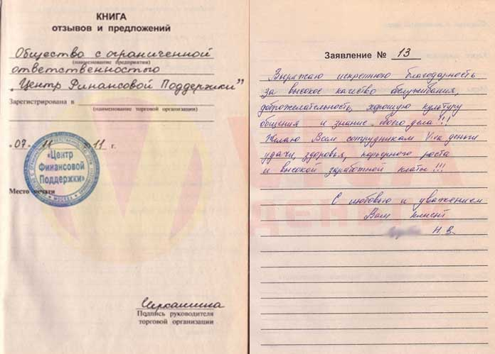 Отзыв ОО Изобильный VIVA Деньги от Николая Щ.