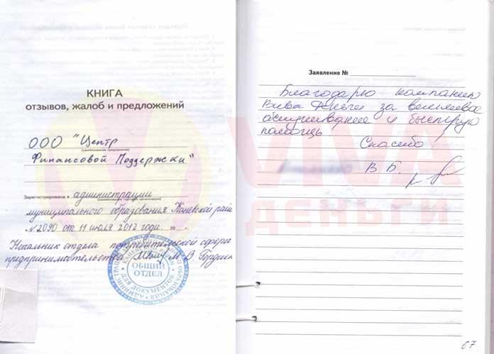 Отзыв ОО Каневская VIVA Деньги от Веры К.