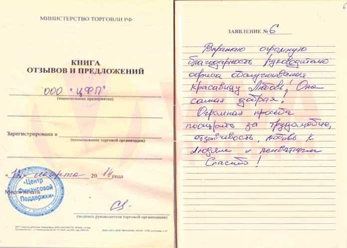 Отзыв ОО Кириши VIVA Деньги от Татьяны Р.