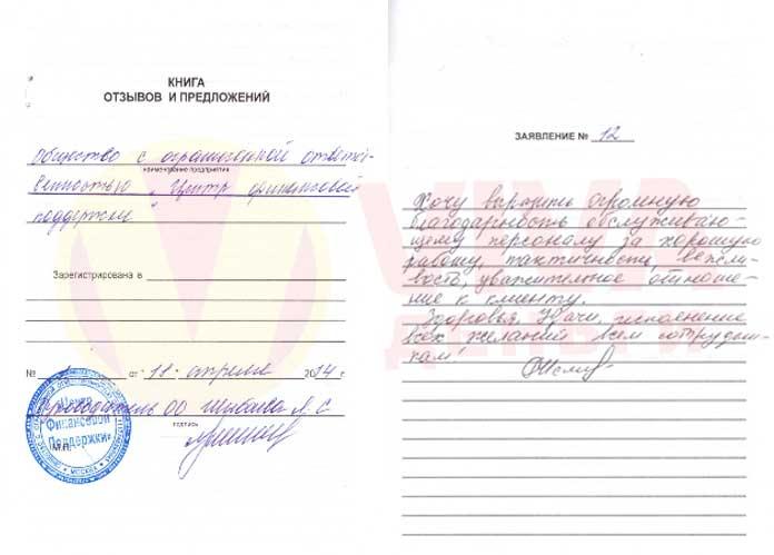 Отзыв ОО Майкоп VIVA Деньги от Нины П.