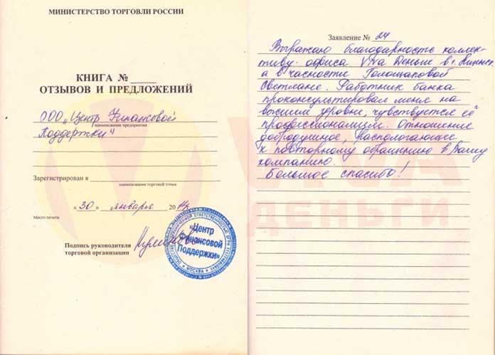 Отзыв ОО Мценск VIVA Деньги от Сергея Ф.