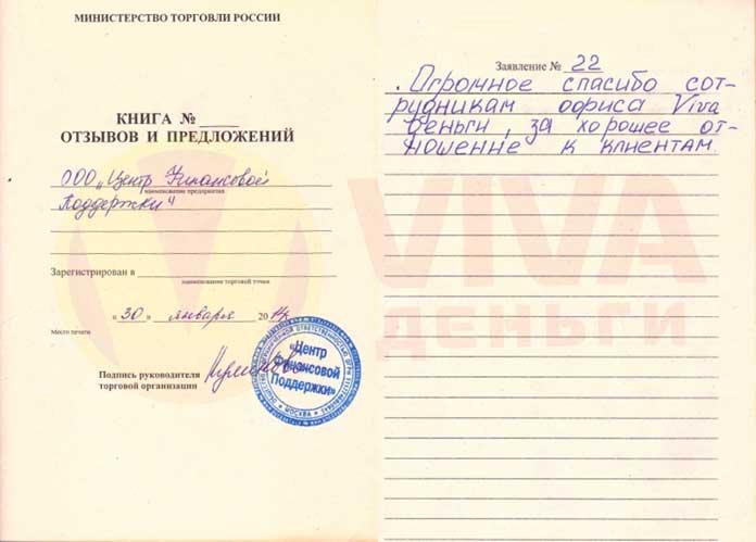 Отзыв ОО Мценск VIVA Деньги от Марины И.