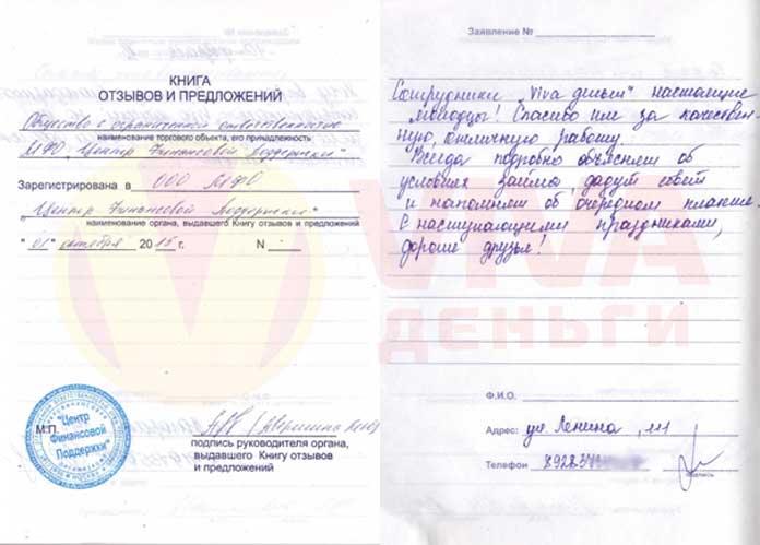 Отзыв ОО Михайловск VIVA Деньги от Анны М.