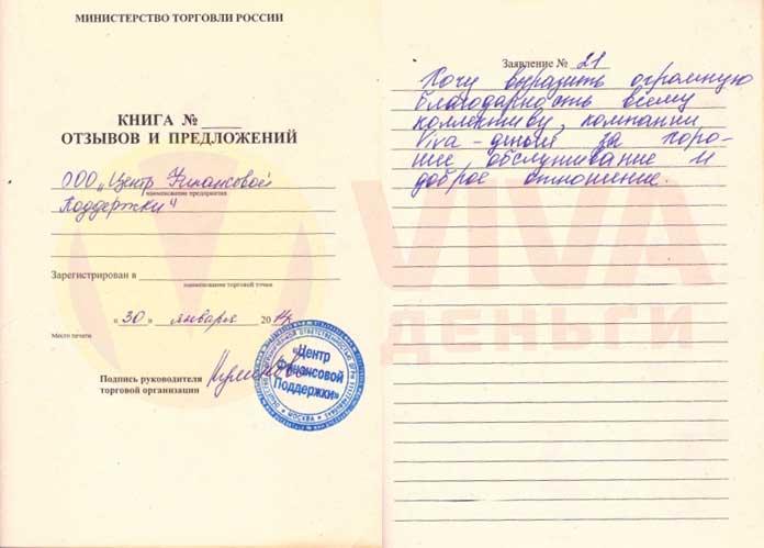 Отзыв ОО Мценск VIVA Деньги от Ольги К.